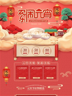 中國風歡樂鬧元宵電商首頁模板