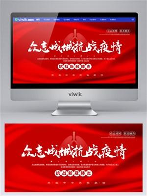 眾志成城抗戰疫情紅色背景banner設計