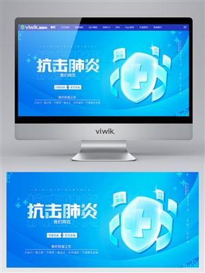 抗擊肺炎武漢加油藍色背景banner設計