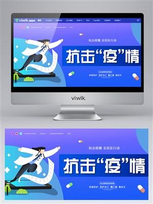 抗擊疫情藍背景醫護插畫banner設計