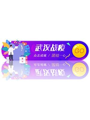 紫色渐变武汉战疫众志成城插画banner