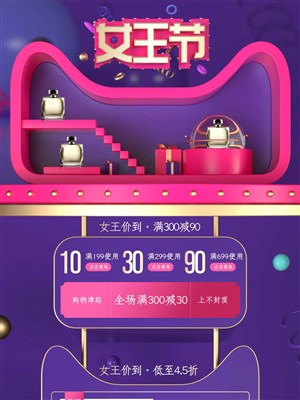 C4D粉紫撞色天猫3.8女王节电商首页模板
