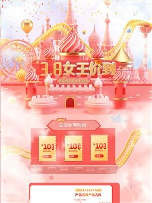 C4D城堡3.8女王節價到電商首頁模板