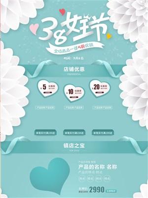 3.8女王节清新治愈绿淘宝电商首页模板