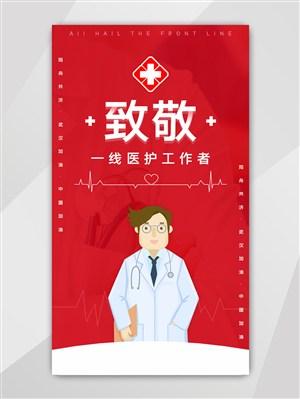 红色致敬一线医护工作者医生插画UI页面启动页设计