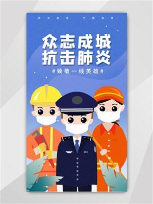 众志成城抗击肺炎插画UI页面APP启动页