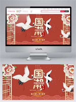 國潮中國風仙鶴背景電商banner設計