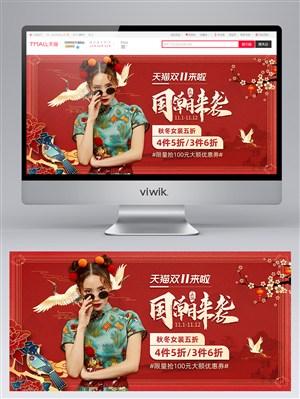 紅色背景天貓雙十一國潮來襲電商促銷banner設計