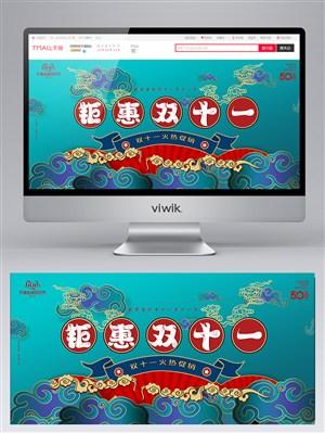 鉅惠雙十一國潮藍色背景電商banner設計素材