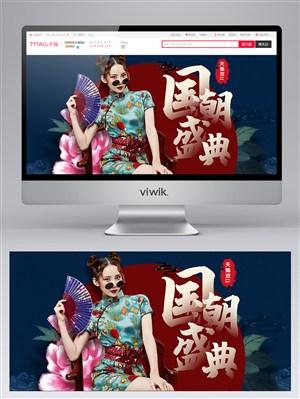 中國風國潮盛典電商banner設計