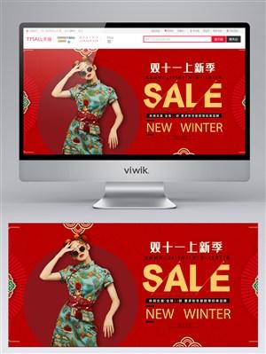 雙十一上新季國潮中國紅電商促銷banner設計