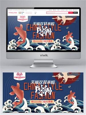 天貓雙十一國潮藍色背景電商banner設計