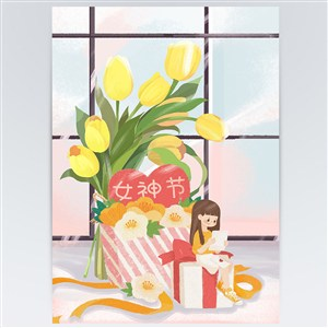 小清新女孩送花禮物女神節婦女節插畫節日素材