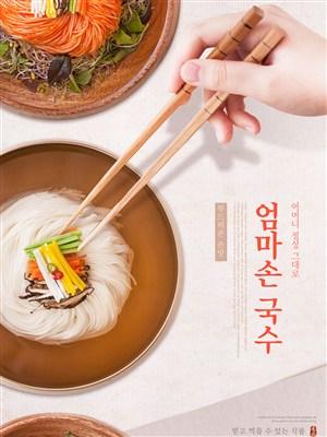 韓國精致面食電商促銷宣傳海報