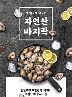 国外花甲海鲜打折促销网站首页模板