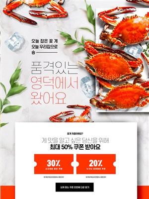 韩国大闸蟹海鲜美食打折促销网页设计