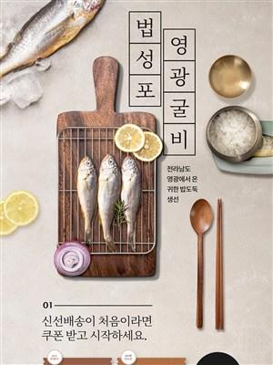 韓國魚美食打折促銷網頁設計