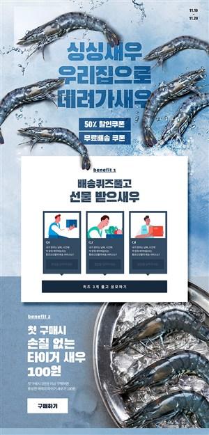韓國龍蝦海鮮美食促銷網頁設計