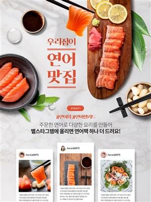韩国三文鱼美食打折促销网页设计素材