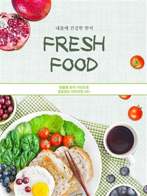 韓國健康蔬菜三明治美食電商促銷宣傳海報