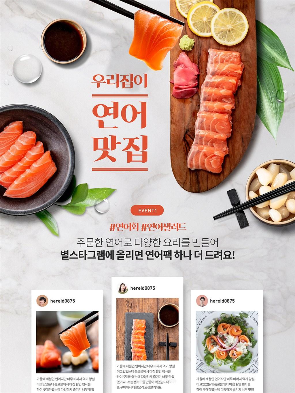 韓國三文魚美食打折促銷網頁設計素材