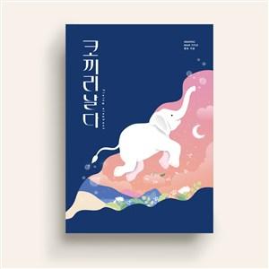 唯美大象书籍封面背景底纹矢量素材