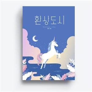 唯美梦幻独角兽书籍封面海报背景素材