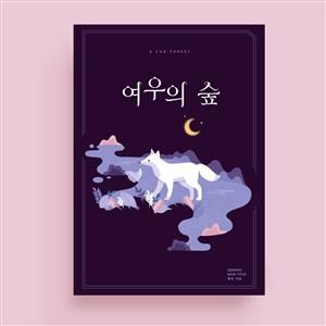 唯美森林之狼书籍封面海报背景素材