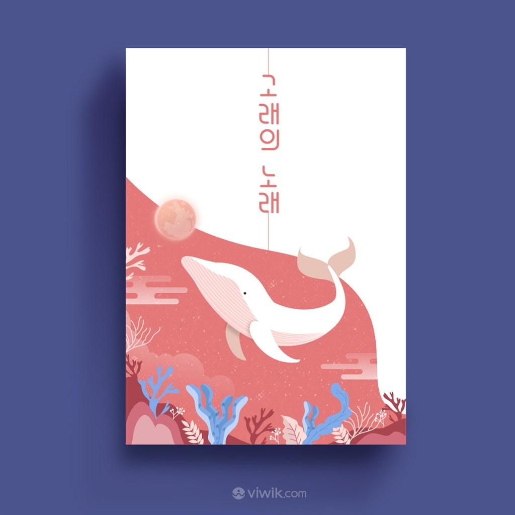 唯美大鱼海棠海底世界鲸鱼书籍封面海报背景矢量素材