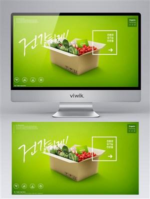 新鮮有機蔬菜水果美食綠色漸變背景banner設計