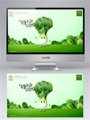 新鲜有机白菜蔬菜绿色背景banner海报设计素材