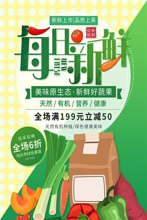 每日新鮮綠色果蔬促銷海報