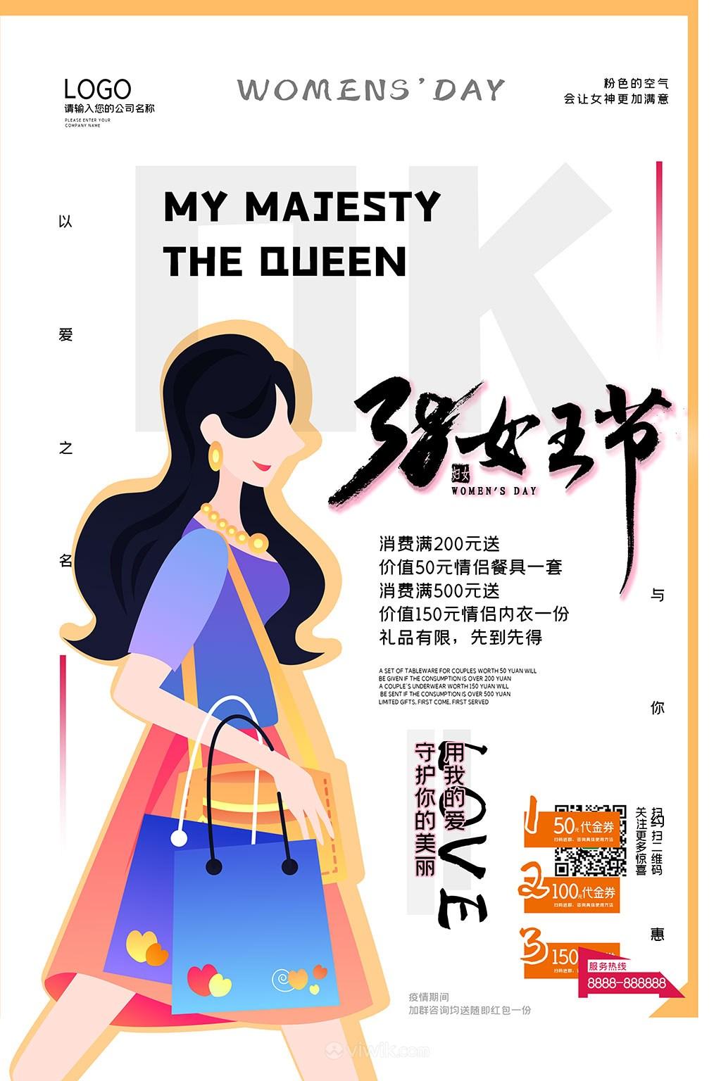 扁平化38妇女节海报素材