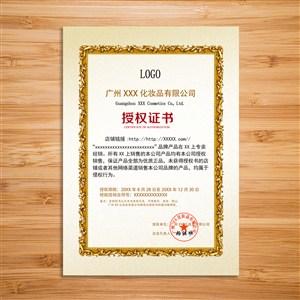 廣州經銷商授權證書模板.psd
