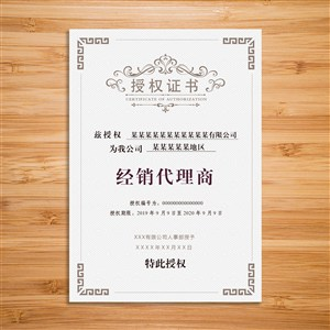 復雜西式花紋經銷商代理商證書模板.psd