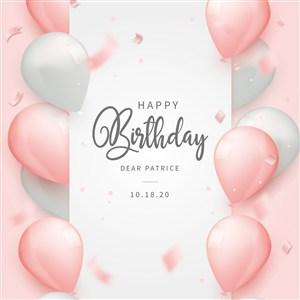生日快乐粉色气球展板背景素材