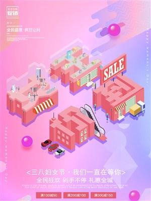 2.5D风女王价到三八妇女节电商促销海报