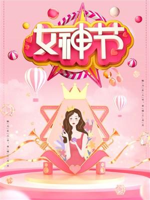 粉色女神节满减促销电商海报