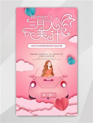 粉色三月美人计38妇女节电商促销UI设计APP启动页