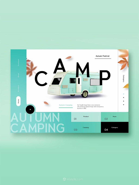 夏季野营房车出租网页设计素材