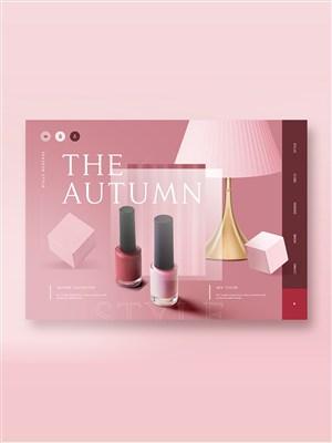 粉色简约指甲油电商网页设计