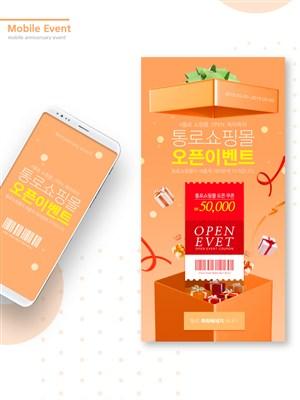 國外電商促銷活動頁優惠券APP手機頁面設計