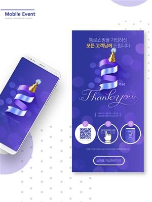 国外简约电商促销活动页APP手机页面设计素材
