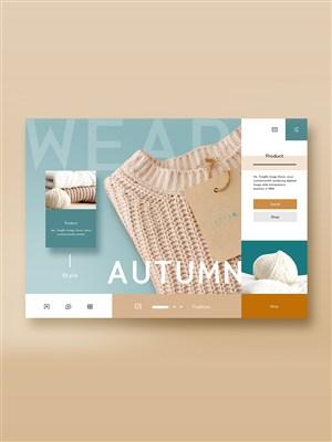 女性服裝電商網頁設計素材