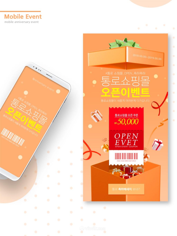 国外电商促销活动页优惠券APP手机页面设计
