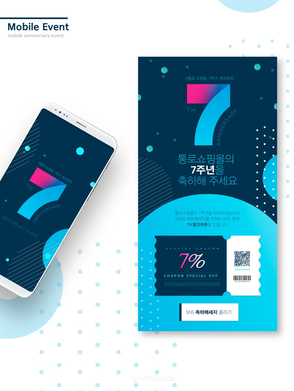 蓝色背景国外电商七折促销活动页优惠券APP手机页面设计