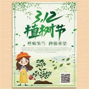 呼吸氧氣種植希望植樹節312宣傳模板.psd