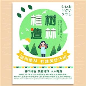 日本清新卡通植樹造林312植樹節宣傳模板.psd