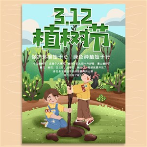 312卡通手繪青少年戶外植樹活動.psd