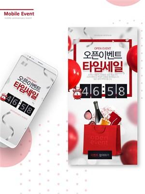 韩国红色简约电商促销活动UI设计页面